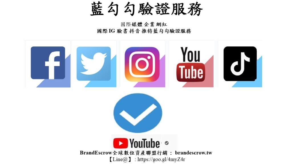 This image has an empty alt attribute; its file name is 藍勾勾驗證服務-BrandEscrow數位資產聯盟行銷-1024x576.jpg