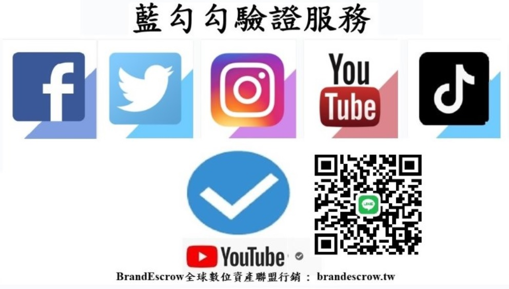 藍勾勾驗證服務 - BrandEscrow數位資產聯盟行銷